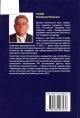 Основы научных исследований в горном деле. Учебное пособие